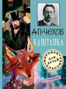 Чехов Антон Павлович — Каштанка