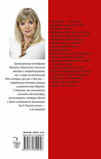 Блондинка в Монпелье