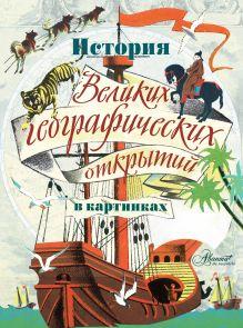 История Великих географических открытий в картинках