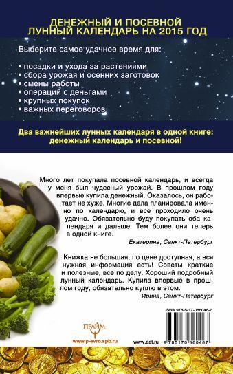 Лунный календарь денежный и посевной. 2015 год