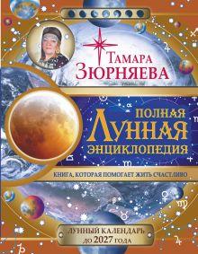 Полная лунная энциклопедия. 30 лунных дней. Лунный календарь до 2027 года.