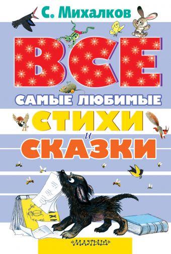 Все самые любимые стихи и сказки С.Михалкова