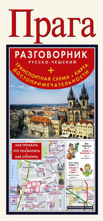 «Прага. Русско-чешский разговорник + транспортная схема, карта, достопримечательности»