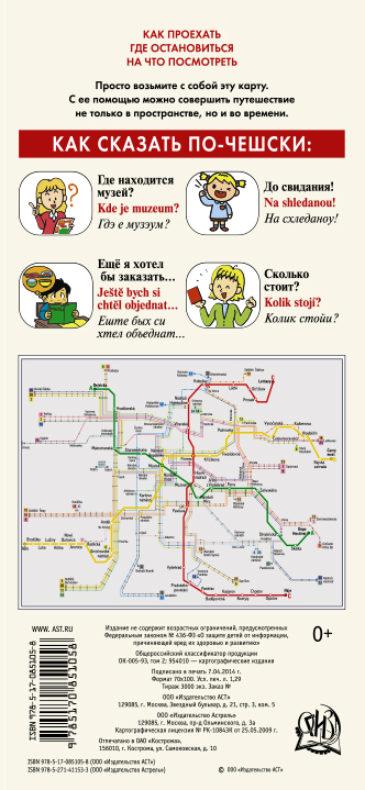 Прага. Русско-чешский разговорник + транспортная схема, карта, достопримечательности