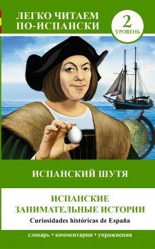 Испанский шутя: Испанские занимательные истории = Curiosidades históricas de España