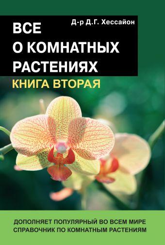 «Все о комнатных растениях .Книга 2»