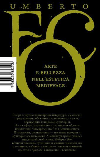 Искусство и красота в средневековой эстетике