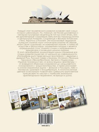 Всемирная история архитектуры и стилей