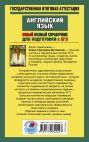 Английский язык. Новый полный справочник для подготовки к ЕГЭ. 11 класс