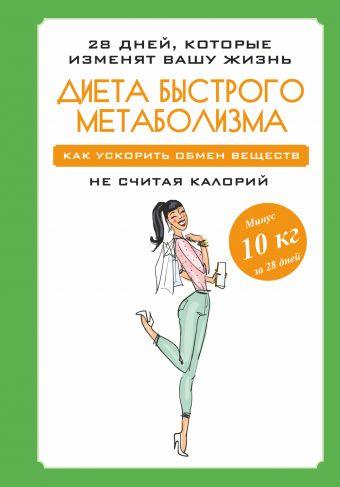 Диета быстрого метаболизма. Как ускорить обмен веществ не считая калорий