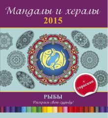 Мандалы и хералы на 2015 год + гороскоп. Рыбы