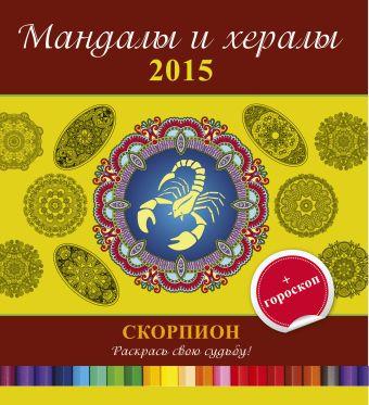 Мандалы и хералы на 2015 год + гороскоп. Скорпион