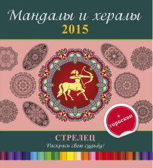 Мандалы и хералы на 2015 год + гороскоп. Стрелец