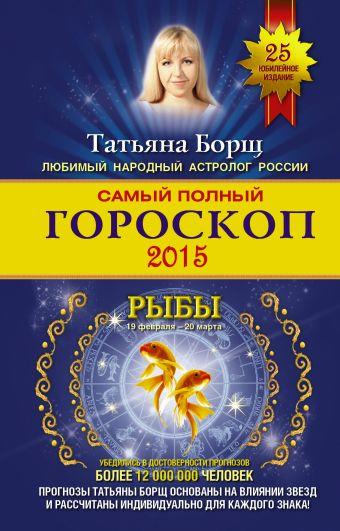 Самый полный гороскоп на 2015 год. Рыбы. 19 февраля-20 марта