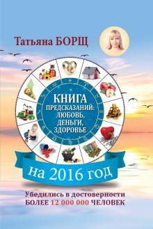 Книга предсказаний на 2016 год: любовь, деньги, здоровье