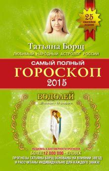 Самый полный гороскоп на 2015 год. Водолей. 21 января-18 февраля