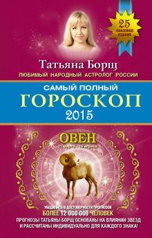 Самый полный гороскоп на 2015 год. Овен. 21 марта - 19 апреля