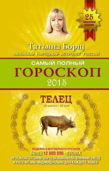 Самый полный гороскоп на 2015 год. Телец. 20 апреля - 20 мая