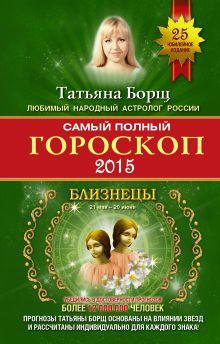 Самый полный гороскоп на 2015 год. Близнецы. 22 мая - 21 июня