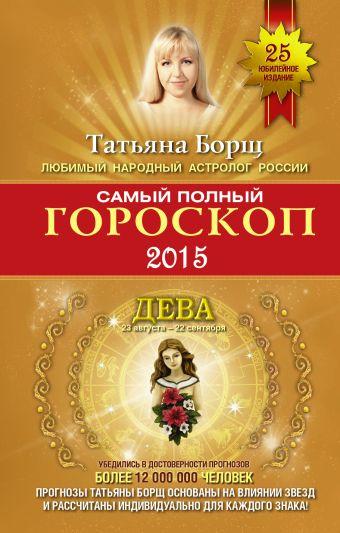 Самый полный гороскоп на 2015 год. Дева. 24 августа - 23 сентября