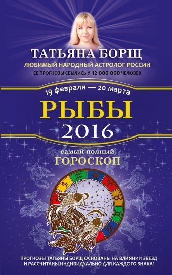 Рыбы. Самый полный гороскоп на 2016 год. 19 февраля - 20 марта