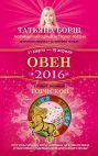 Овен. Самый полный гороскоп на 2016 год. 21 марта - 19 апреля