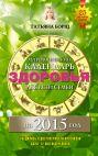 Астрологический календарь здоровья для всей семьи на 2015 год