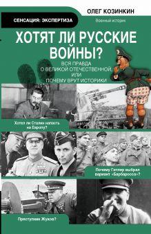 Хотят ли русские войны. Вся правда о Великой Отечественной