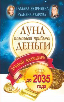 Луна помогает привлечь деньги. Лунный календарь до 2035 года