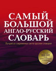 Самый большой англо-русский словарь в 2 томах