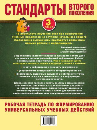 Работа с текстом и информацией. 3 класс