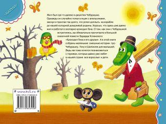 Маленькие сказочные истории про Чебурашку и крокодила Гену