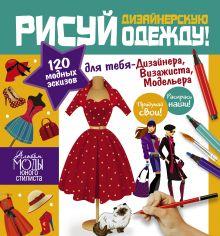 Рисуй дизайнерскую одежду!