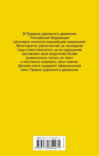 Правила дорожного движения Российской Федерации по состоянию на 1 июня 2014 год
