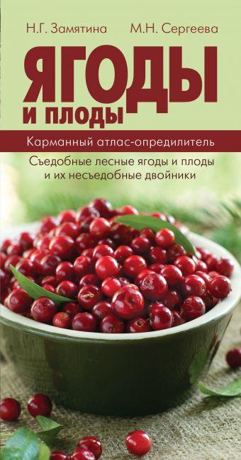 Ягоды и плоды. Карманный атлас
