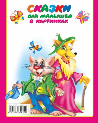 Сказки для малышей в картинках