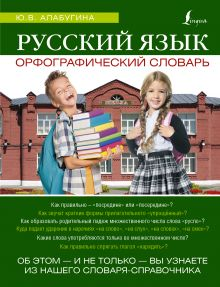 Русский язык. Орфографический словарь