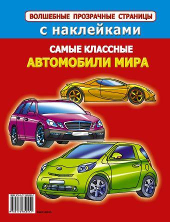 Самые классные автомобили мира