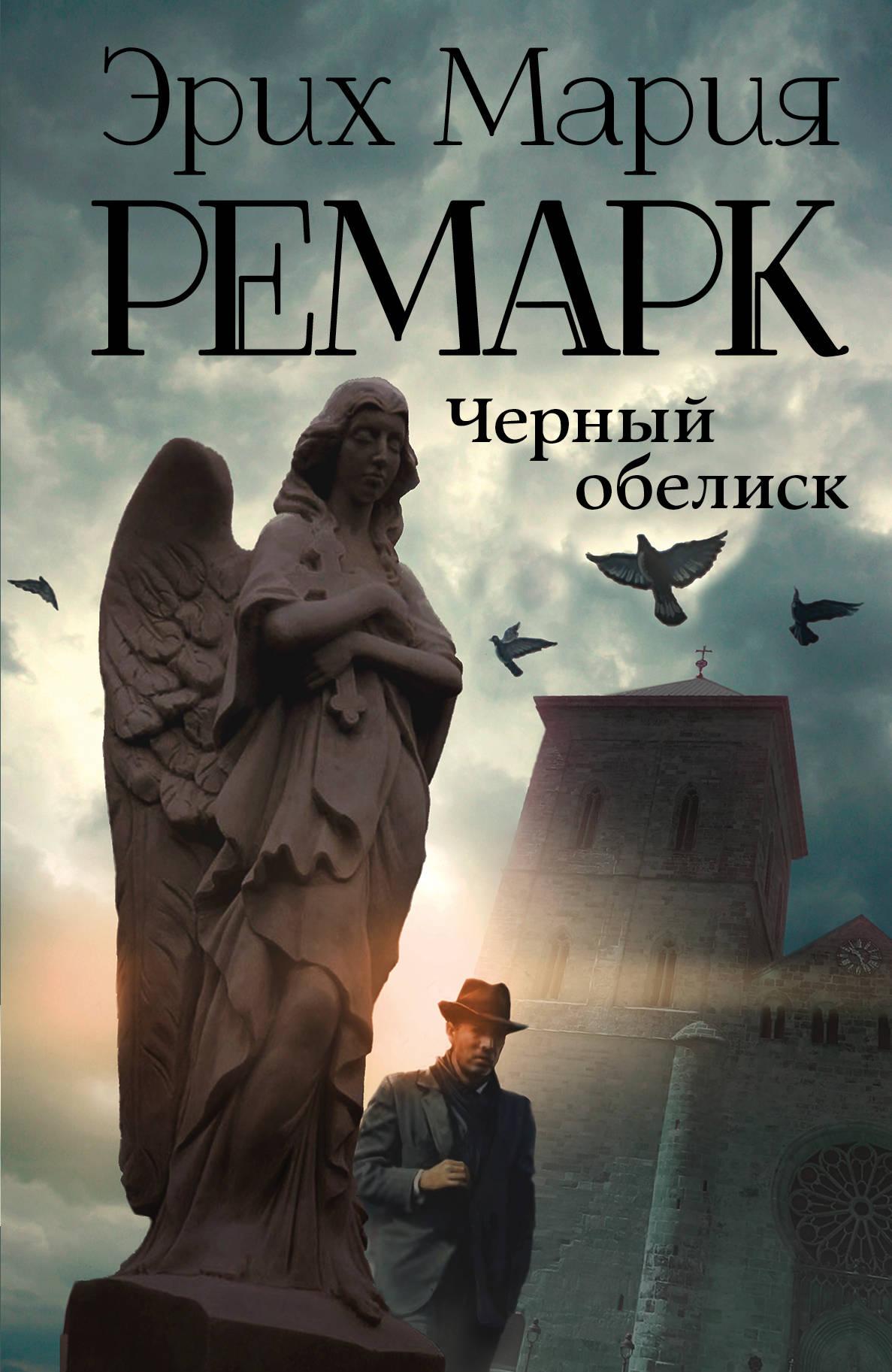 Эрих мария ремарк черный обелиск скачать книгу