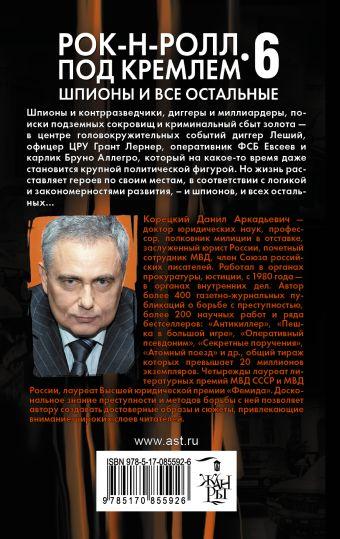 Рок-н-ролл под Кремлем. Книга 6: Шпионы и все остальные.
