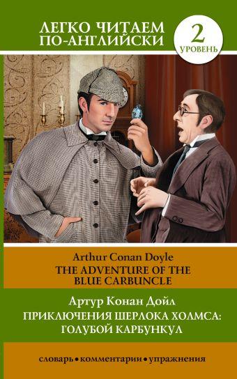 Приключения Шерлока Холмса:Голубой карбункул = The Adventure of the Blue Carbuncle