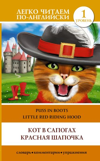 Кот в сапогах. Красная шапочка = Puss in Boots. Little Red Riding Hood
