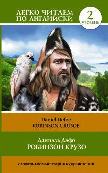Робинзон Крузо = Robinson Crusoe