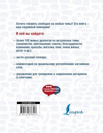 Говорить по-английски просто! + CD