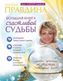 Большая книга счастливой судьбы