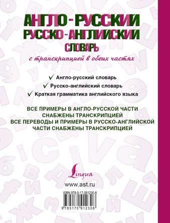 Современный англо-русский русско-английский словарь с транскрипцией в обеих частях