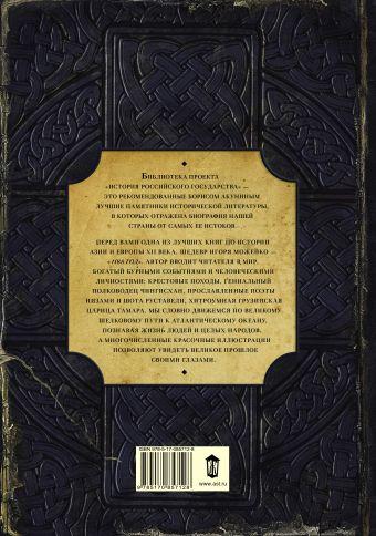 1185 год: Истоки. Мир Ислама. Между двух миров