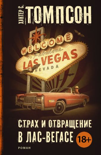 «Страх и отвращение в Лас-Вегасе»