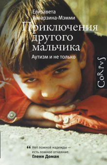 Приключения другого мальчика. Аутизм и не только