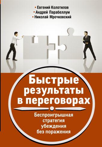 «Быстрые результаты в переговорах. Беспроигрышная стратегия убеждения без поражения»